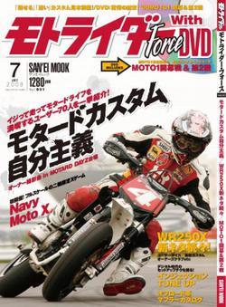 Motorider_2
