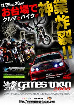 Gamestokyo2008
