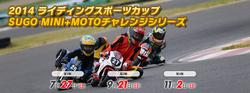 2014minimoto___960x360thumb960x3605